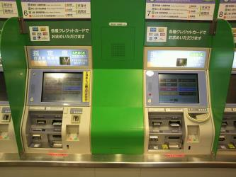 Japan Railways Ticket Machine
